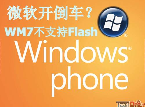 Windwos Mobile 7不再支持Flash?