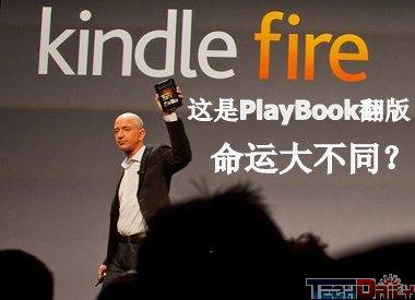 Kindle Fire迫使Android平板降价