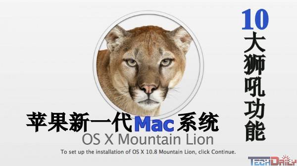 Mac新版Mountain Lion十大功能
