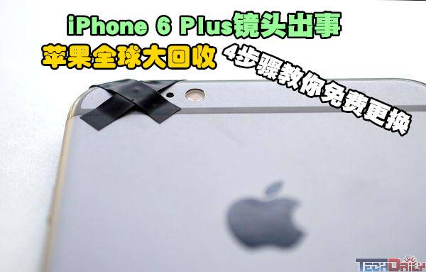 你中招了?苹果回收iPhone6 Plus