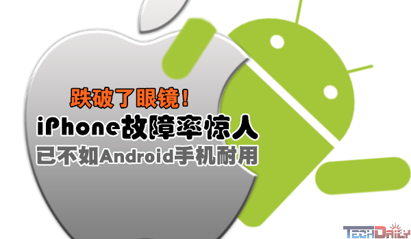 iPhone故障率首次远超Android手机