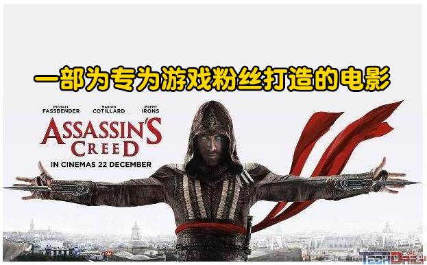 Assassin's Creed给游戏迷打造的电影