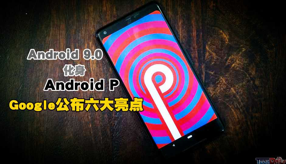 Android9.0化身Android P六大亮点