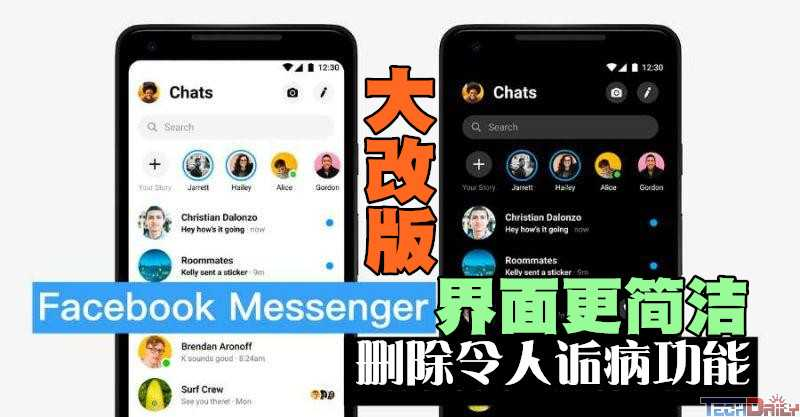 Facebook Messenger迎来大改版