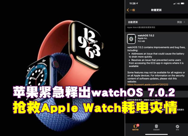watchOS7.0.2抢救AppleWatch耗电